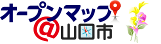 オープンマップ@山口市